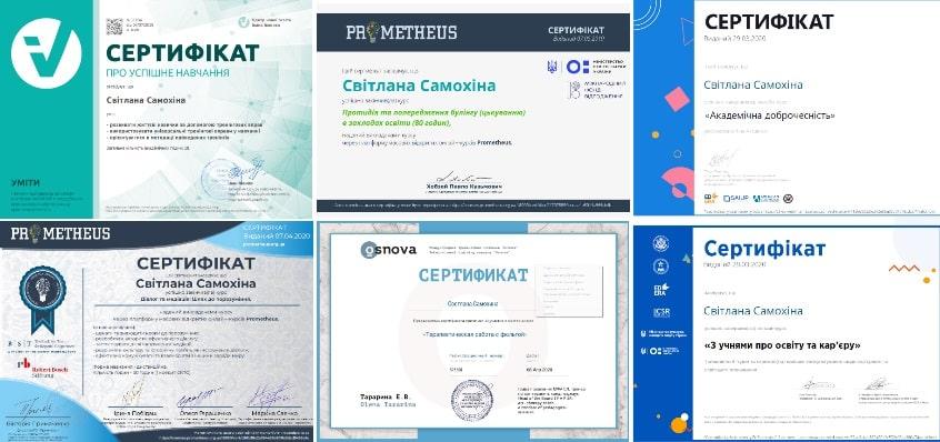 Самохіна Сертифікати